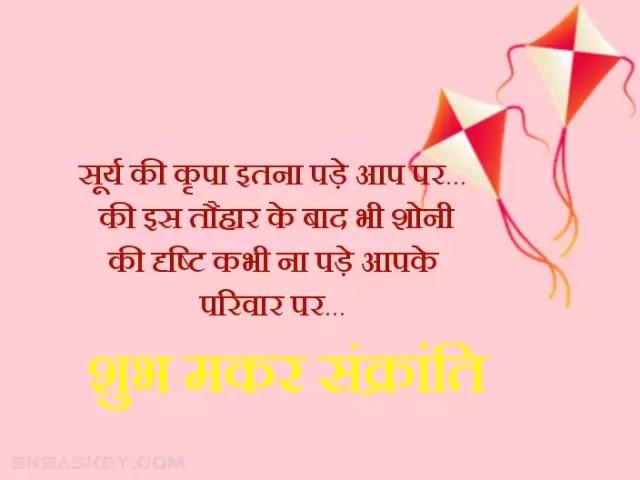 Happy Makar Sankranti Messages In Hindi