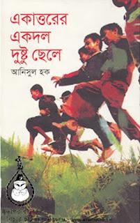 Eakatture Eakdal Dustu Chele By Anisul Haque