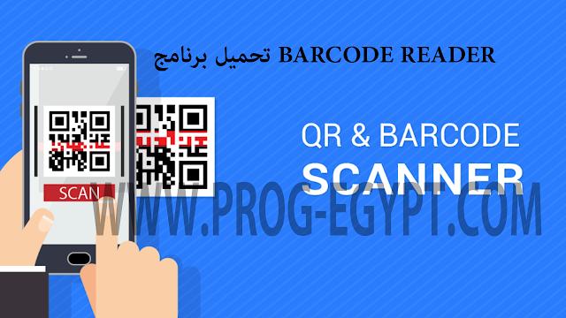 تحميل برنامج Barcode Scanner للأندرويد 2020