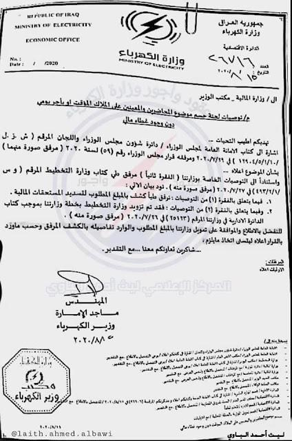 وزارة الكهرباء ترسل كتاب لوزارة المالية فيه صرف مستحقات الاجور والعقود