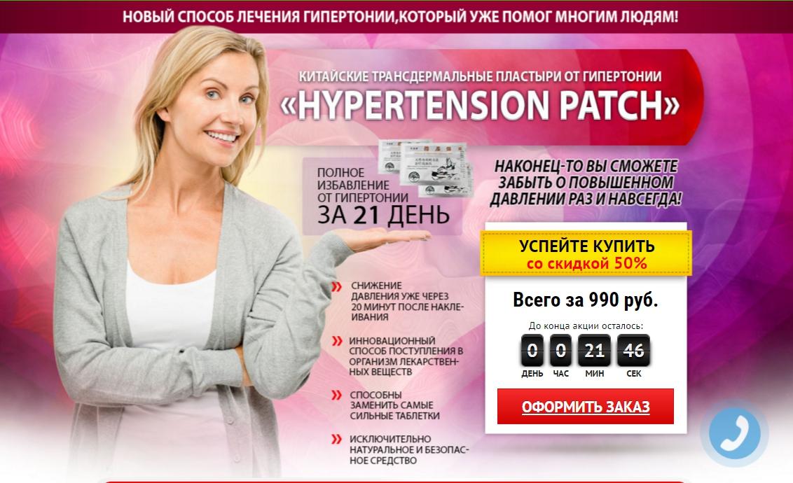 Пластырь от гипертонии - Реальные отзывы
