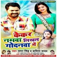 Kekar Namwa Likhal Godanwa Me (Samar Singh, Kavita Yadav) bhojpuri gana mp3