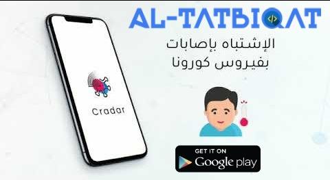 تحميل تطبيق Cradar  للتبليغ عن المخالفات بكورونا