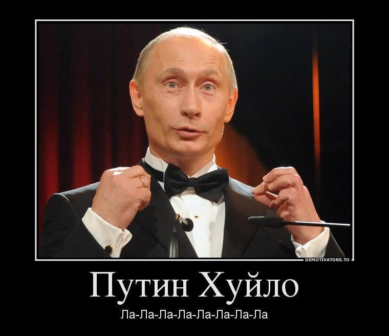 Путин хуйло мнение русских