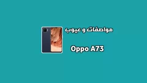 سعر و مواصفات Oppo A73 - مميزات و عيوب اوبو اي 73