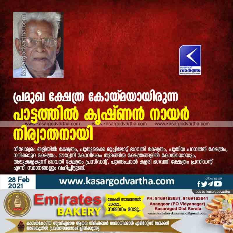 Kasaragod, Kerala, News, Obituary, Krishnan Nair of pattam passed away.