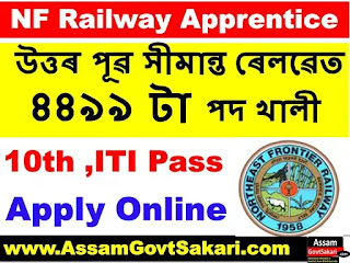 NF Railway Recruitment 2020