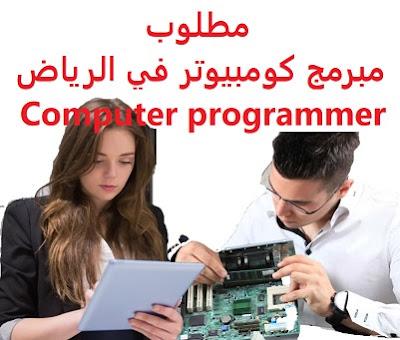 وظائف السعودية مطلوب مبرمج كومبيوتر في الرياض Computer programmer