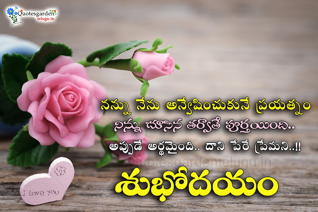good morning love quotes in telugu