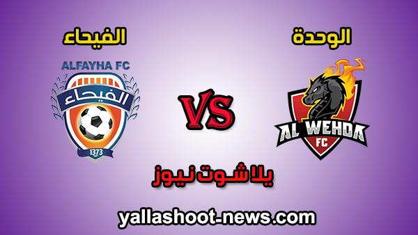 مشاهدة مباراة الوحدة والفيحاء بث مباشر يلا شوت اليوم 20-02-2020 الدوري السعودي