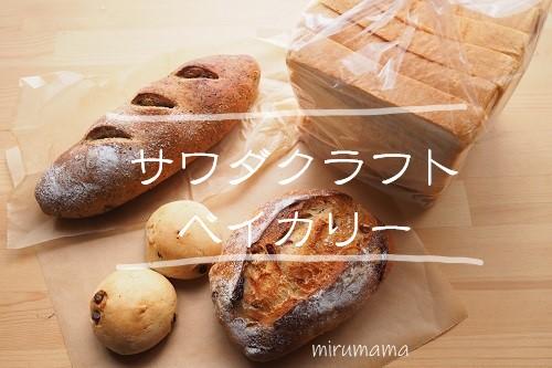 サワダクラフトのパンたち