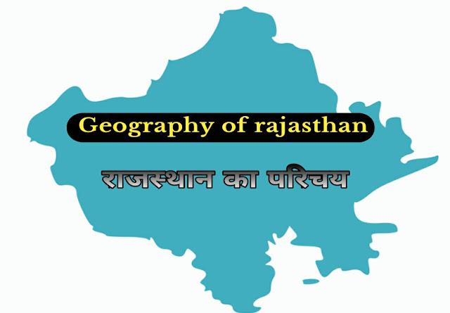 Geography of rajasthan in hindi - राजस्थान का परिचय