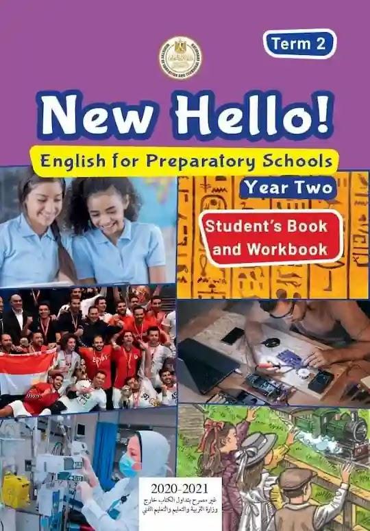 غلاف كتاب اللغة الانجليزية الجديد للصف الثانى الاعدادى ترم ثانى 2021