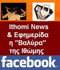 To Ithomi News & N/P Valira στο Facebook