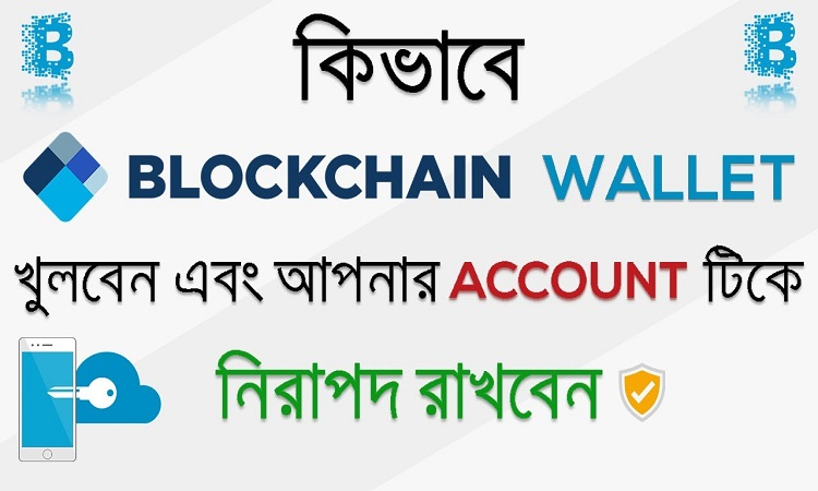 How To Create Blockchain Wallet Account | trickdunia.com,btc