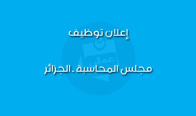 إعلان توظيف مجلس المحاسبة ـ الجزائر