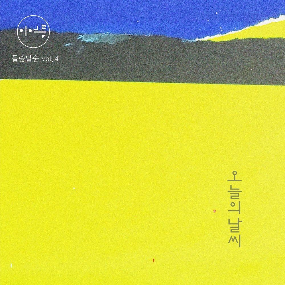 Summer Lee – 들숲날숨 vol.4 오늘의 날씨 – Single