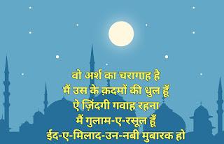 Eid e milad status
