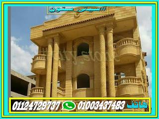 اسعار-واجهات-حجر-هاشمى-مصر