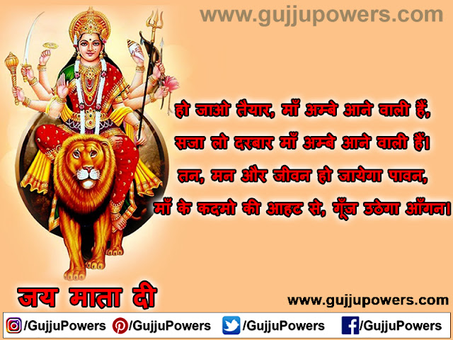 navratri special quotes in hindi