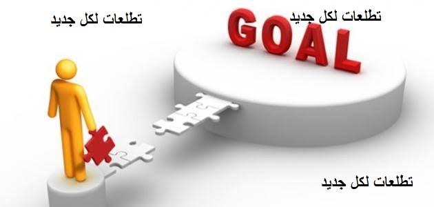 كيف تحقق احلامك... وأهم طرق تحقيق النجاح