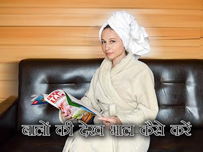 baloki dekhwal kaise kare  herbal hair wash in hindi