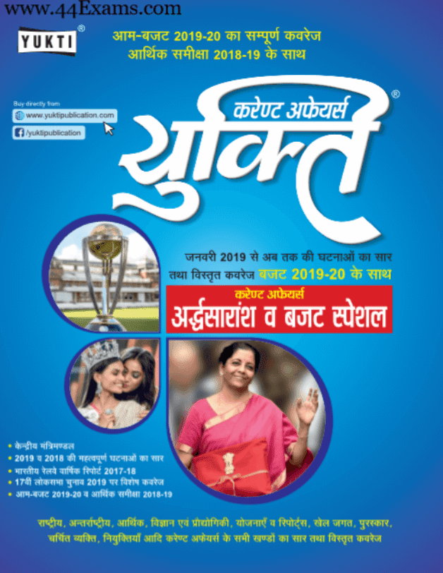 Yukti-Annuity-Current-Affairs-2019-For-All-Competitive-Exam-Hindi-PDF-Book