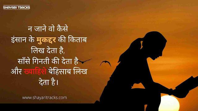 Yeh zindagi hindi shayari,