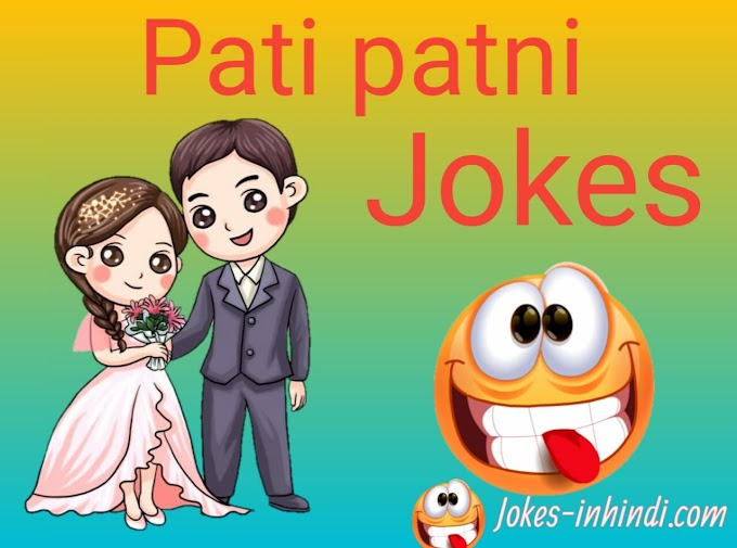 Pati patni jokes in hindi | jokes in hindi