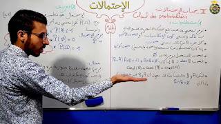 تمارين درس الاحتمالات الثانية باك علوم رياضية