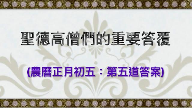 聖德高僧們的重要答覆(農曆正月初五:第五道)