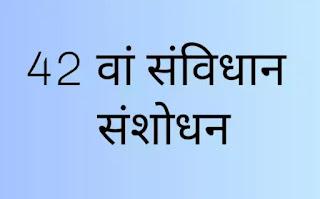 42 va Samvidhan Sansodhan