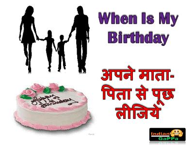 google-when-is-my-birthday
