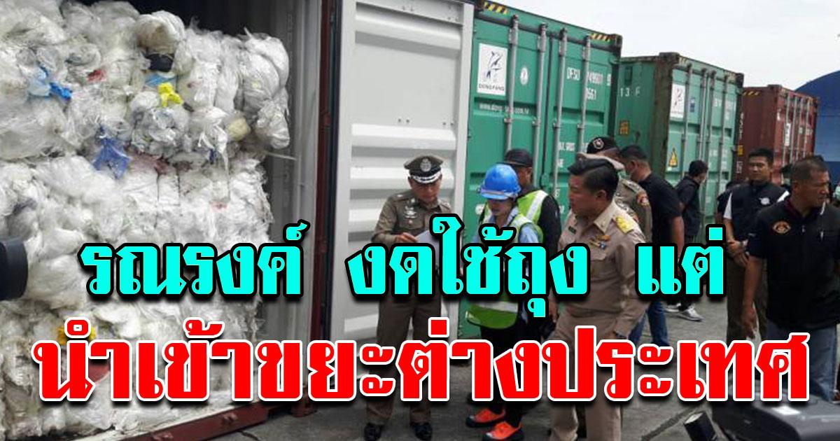 รัฐบาลลดใช้ถุงพลาสติก แต่อนุมัตินำเข้าขยะพลาสติก จากต่างประเทศ