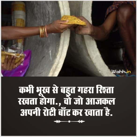 Garibi Shayari For Whatsapp