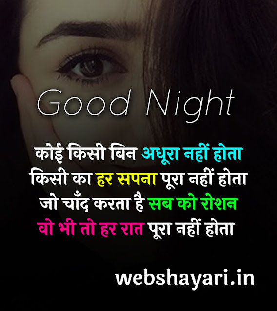 sapna pura nahi hota good night status for whatsapp images download