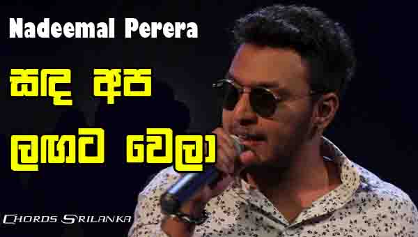 Sanda Apa Langata Wela Chords, Nadeemal Perera Songs Chords, Sanda Apa Langata Wela song chords, Mervine Perera song chords, sinhala song chords, old sinhala song,