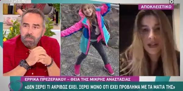 Συγκλονίζει η Έρρικα Πρεζεράκου για την ανιψιά της- Και πάλι οποιος πει τα αυτονόητα θα γίνει ο κακός  (!)