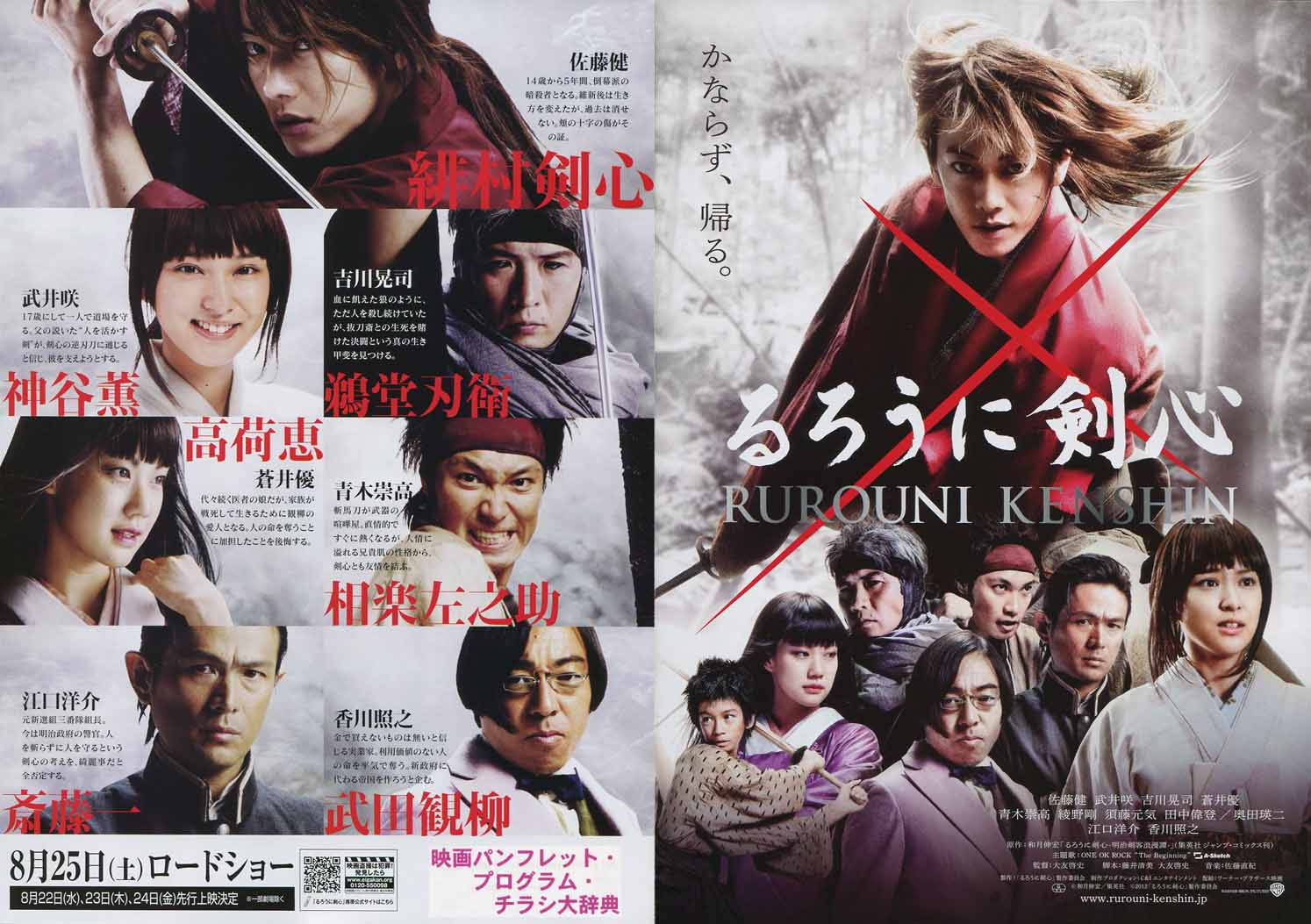 rurouni kenshin 1 full movie download