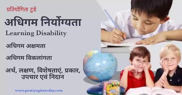 अधिगम निर्योग्यता (Learning Disability) क्या है
