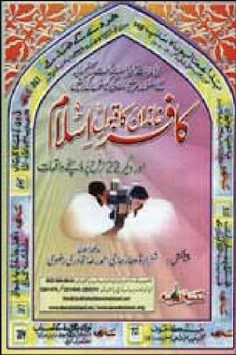 Download: Kafir Khandan ka Qabool-e-Islam pdf in Urdu