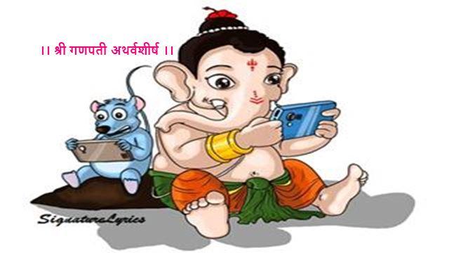Ganapati Atharvshirsh in Sanskrit, श्री गणपती अथर्वशीर्ष, गणपति अथर्वशीर्ष पाठ, Gnaesh Poojan