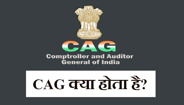 CAG Full Form Meaning in Hindi