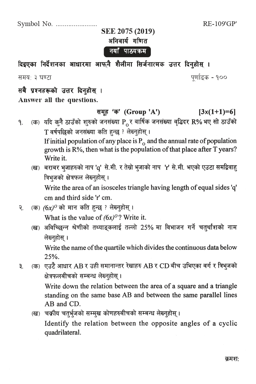 SEE Compulsory Math Question Paper | 2075 [2019] | RE-109-GP-Province No 7