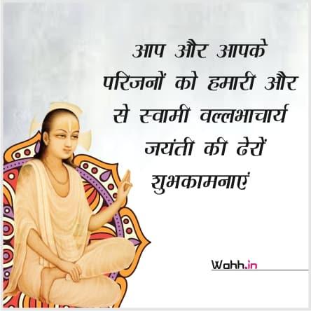 Best Vallabhacharya Jayanti Wishes In Hindi