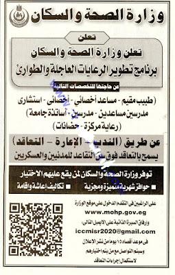 اعلان وظائف وزارة الصحة والسكان لسنة 2020