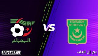 مشاهدة مباراة الجزائر وموريتانيا بث مباشر اليوم بتاريخ 03-06-2021 في مباراة ودية