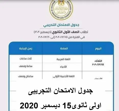 جدول الامتحان التجريبى اولى ثانوى15 ديسمبر 2020