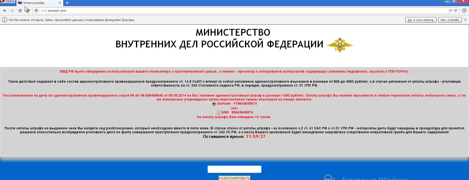 Мвд россии заплатить штраф 3000 рублей гей порно