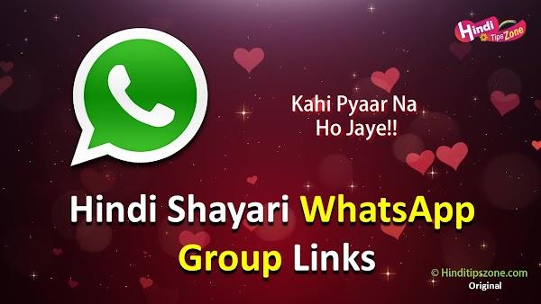 हिंदी शायरी ग्रुप No. 1 Shayari WhatsApp Groups Links 2019 {Active Now}